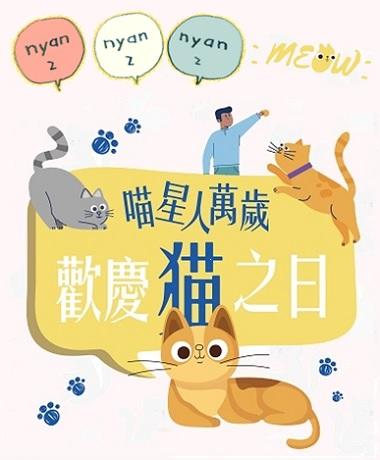 歡慶貓之日^ↀᴥↀ^