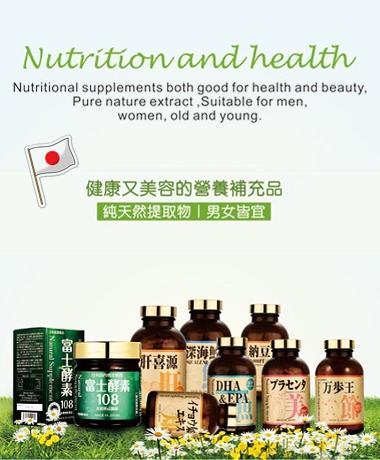 日本直送保健品