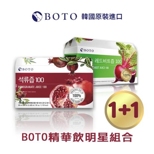 韓國BOTO紅石榴+甜菜根精華飲禮盒雙入組